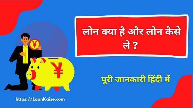 लोन क्या है और लोन कैसे ले (What is Loan in Hindi)