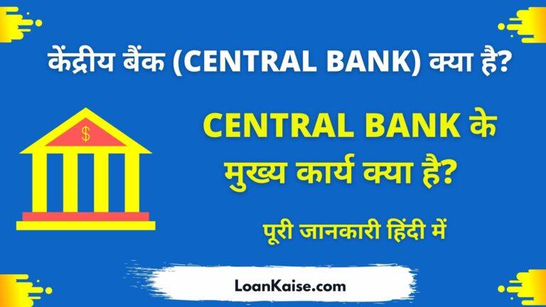 केंद्रीय बैंक (Central Bank) क्या है और इसके कार्य है (Central Bank in Hindi)