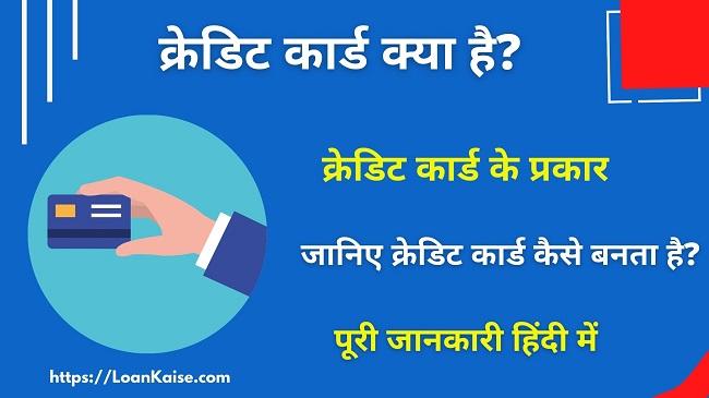 क्रेडिट कार्ड क्या है इन हिंदी और इसके प्रकार (Credit Card in Hindi)