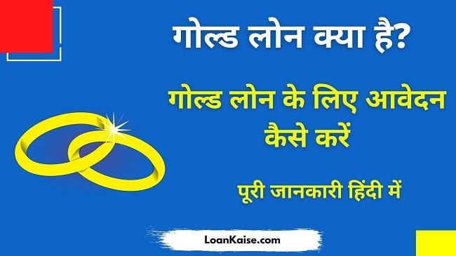 गोल्ड लोन क्या है पूरी जानकारी हिंदी में (What is Gold Loan in Hindi)