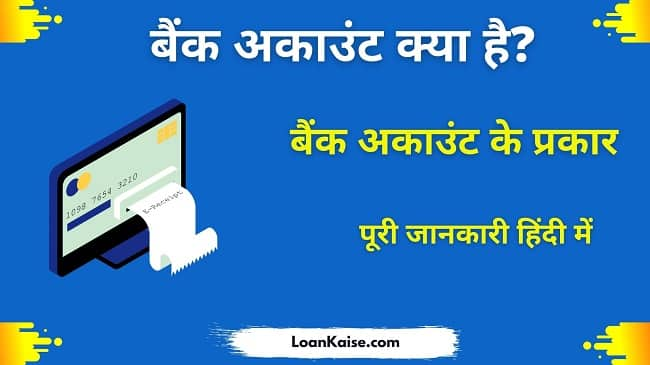 बैंक अकाउंट क्या है और बैंक अकाउंट के प्रकार (Types of Bank Account in Hindi)