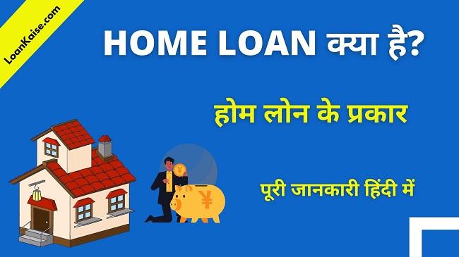 होम लोन क्या है और इसके प्रकार (What is Home Loan in Hindi)