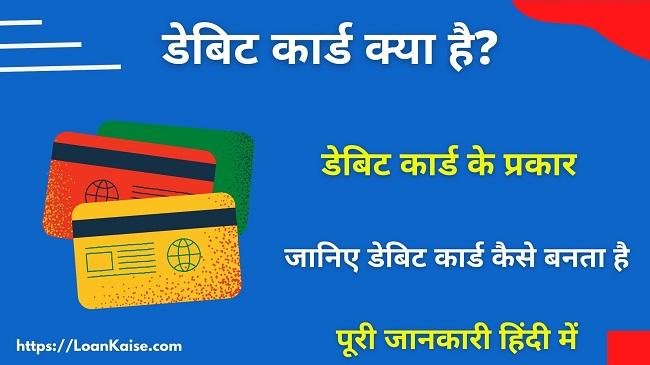 debit card kya hota hai hindi me