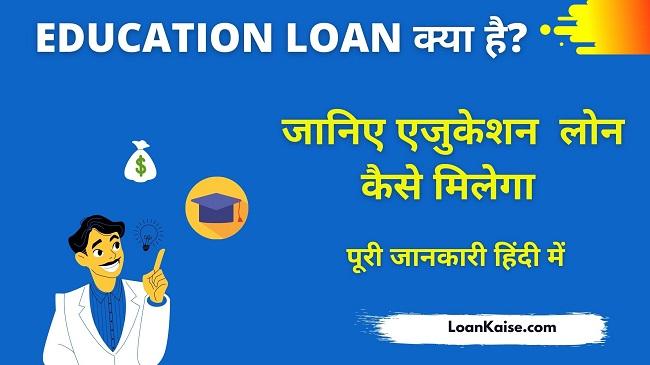 Education Loan क्या है और शिक्षा ऋण कैसे लें (Education Loan in Hindi)