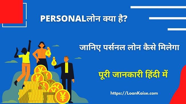 Personal Loan (व्यक्तिगत ऋण) क्या है (What is Personal Loan in Hindi)