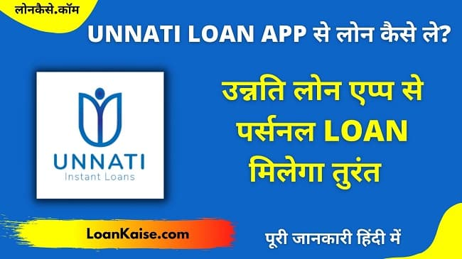 उन्नति एप्प से लोन कैसे ले - Unnati Personal Loan App Review In Hindi
