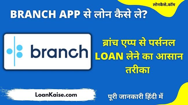 Branch App से लोन कैसे ले – Branch App Se Instant Personal Loan Kaise le
