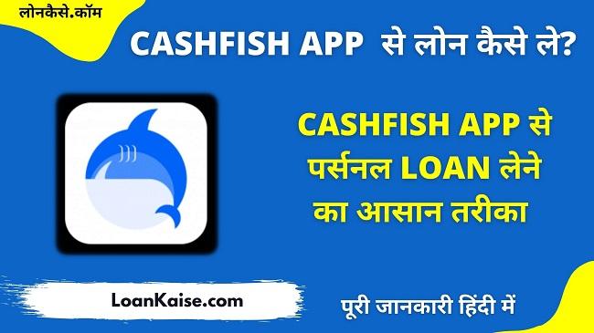 CashFish App से लोन कैसे ले - CashFish Personal loan App Review In Hindi