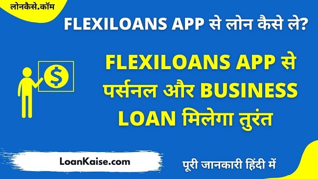FlexiLoans App से Loan कैसे ले - FlexiLoans Personal Loan App Review (Apply In Hindi)