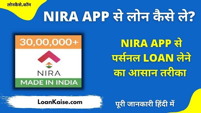 Nira App से लोन कैसे ले – Nira Loan App Review In Hindi (Instant Personal Fast Cash Loan Apply)