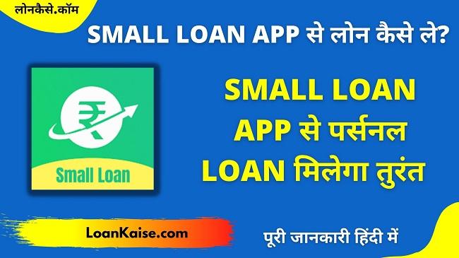 Small Loan App से लोन कैसे ले - Small Loan Personal Loan App Review In Hindi