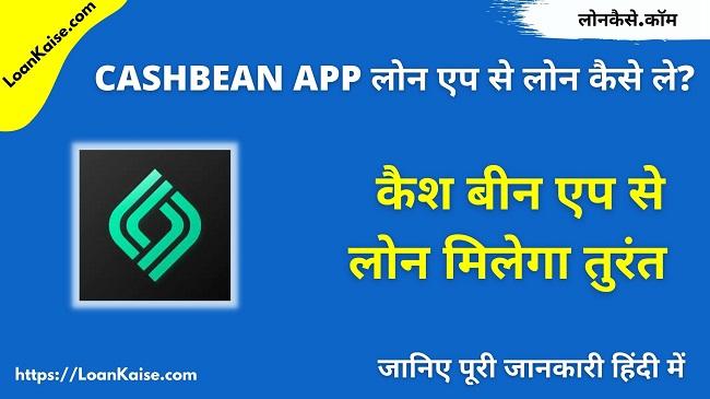 कैश बीन (CashBean App) लोन एप से लोन कैसे ले - CashBean App instant Personal Loan Apply hindi