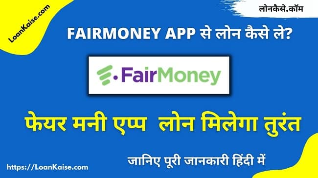 FairMoney App से लोन कैसे ले - FairMoney App Personal Loan Apply in Hindi