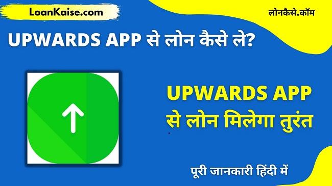 Upwards App से पर्सनल लोन कैसे ले - Upwards App Personal Loan Apply In Hindi